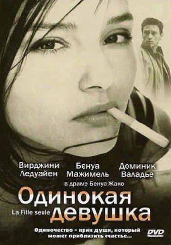 Одинокая девушка - (La fille seule)