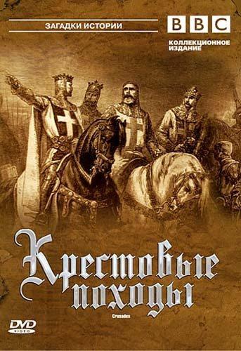 BBC: Крестовые походы - (Crusades)