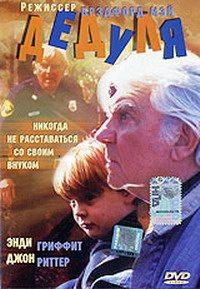 Дедуля - (Gramps)