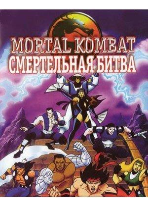 Смертельная Битва: Защитники Империи - (Mortal Kombat: Defenders of the Realm)