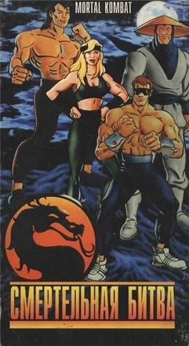 Смертельная битва: Путешествие начинается - (Mortal Kombat: The Jorney Begins)