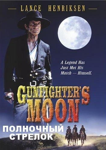 Луна под прицелом - (Gunfighter's Moon)