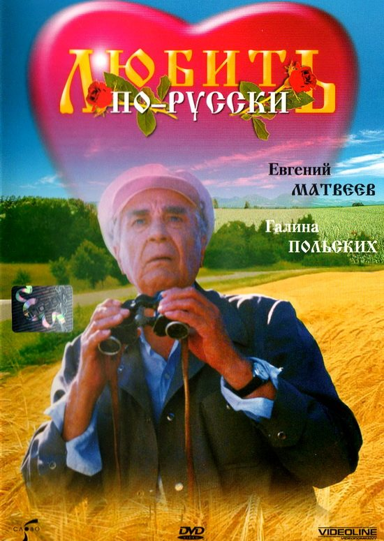Любить по-русски: Трилогия