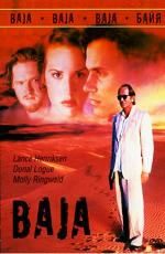 Байя - (Baja)