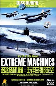 Discovery: ������������� ������ - (Discovery: Extreme Machines)