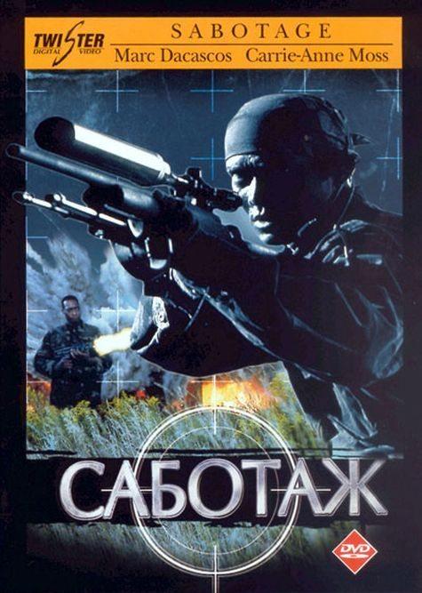 Саботаж - (Sabotage)