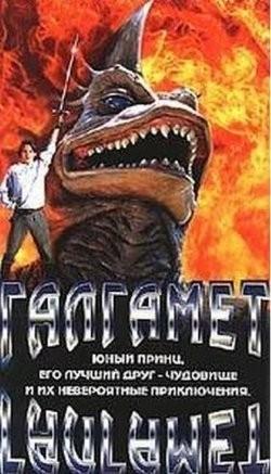 Галгамет - (Galgameth)
