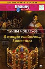 Тайны монархов - (Royal secrets: Folly. Law and disorder)