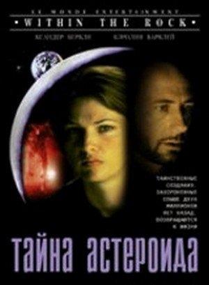 Тайна астероида (В сердце камня) - (Within The Rock)