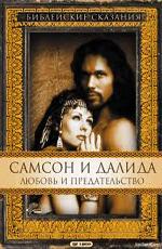 Самсон и Далила - (Samson And Delilah)