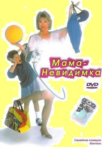 Мама-невидимка - (Invisible Mom)