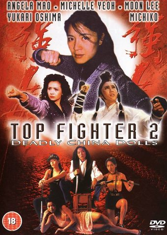 Лучшие бойцы 2 - (Top Fighter 2)