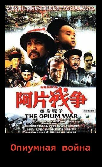 Опиумная война - (Yapian zhanzheng)