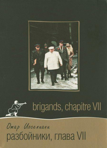����������. ����� VII - (Brigands. chapitre VII)