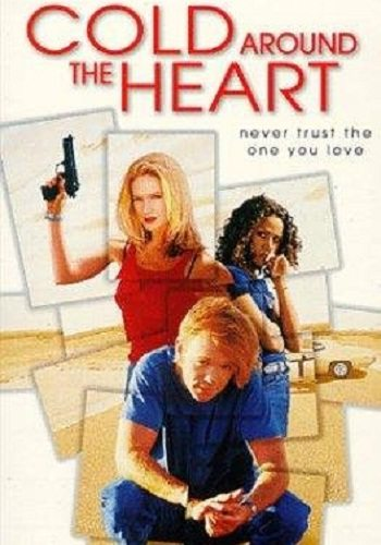 Холод в сердце (Холодные сердца) - (Cold Around the Heart)