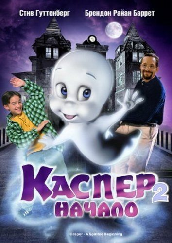 Каспер 2: Начало - (Casper: A Spirited Beginning)