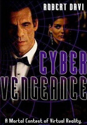 Месть кибера - (Cyber Vengeance)