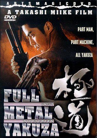 ������������������� ������ - (Full Metal gokudô)
