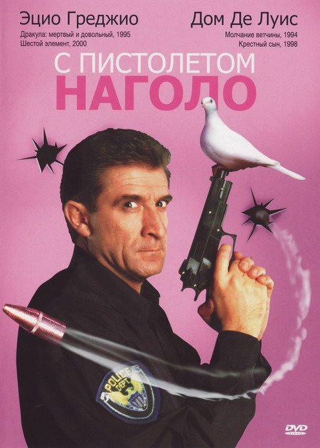 С пистолетом наголо - (Killer per caso)