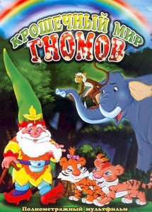 Крошечный мир Гнома Дэвида - (The Little World of David the Gnome)