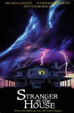 Незнакомец в доме - (Stranger in the House)
