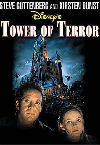 Башня ужаса - (Tower of Terror)