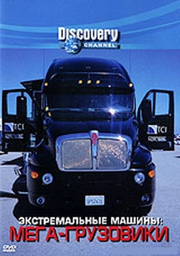Discovery : Экстремальные машины. Мега-Грузовики - (Extreme machines: Mega Trucks)