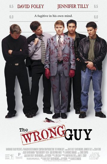 ��������� - (The Wrong Guy)