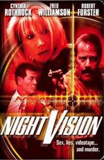 ������ ������� - (Night Vision)