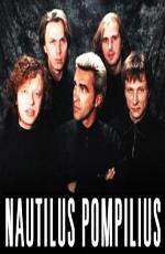Наутилус Помпилиус: Клипография