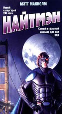 Найтмэн - (Nightman)