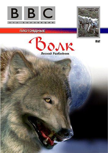BBC: Жизнь животных: Волк - (BBC The Wildlife Specials: Wolf)