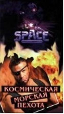 Космическая морская пехота - (Space Marines)