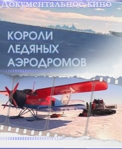 Короли ледяных аэродромов - Koroli ledjanyh aerodromov