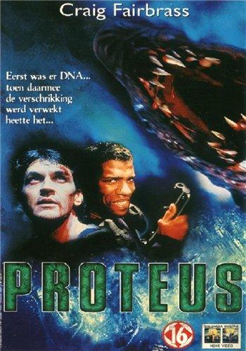 Протеус - (Proteus)