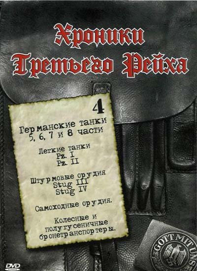 Хроники Третьего рейха (1998-2006) - (Archive of War: Chronicles of the Third Reich)