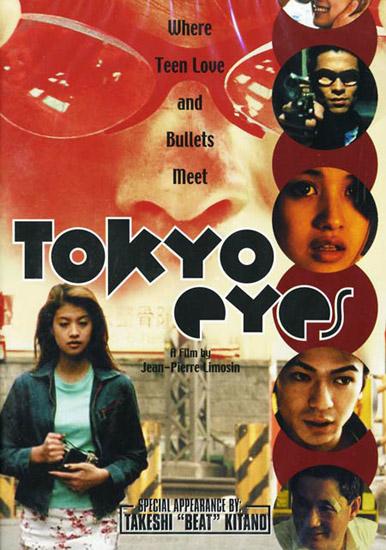 Глаза Токио - (Tokyo Eyes)