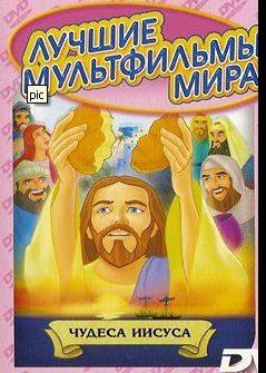 Чудеса Иисуса - (The Miracles of Jesus)