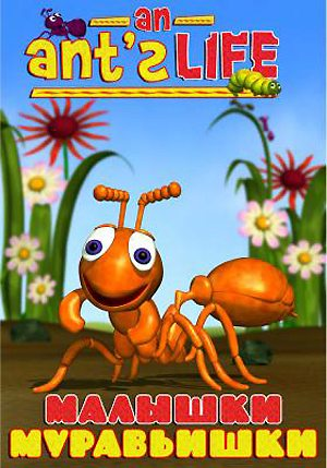 Малышки муравьишки - (Bug Bites: An Ant's Life)