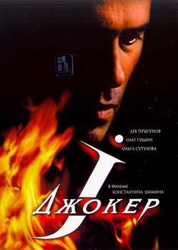 Джокер - Dzhoker