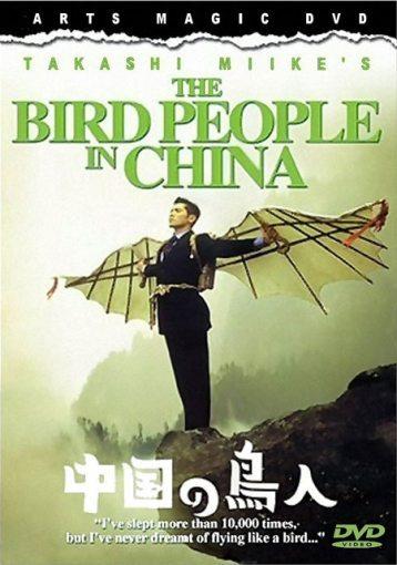Люди-птицы в Китае - (Chugoku No Chojin)