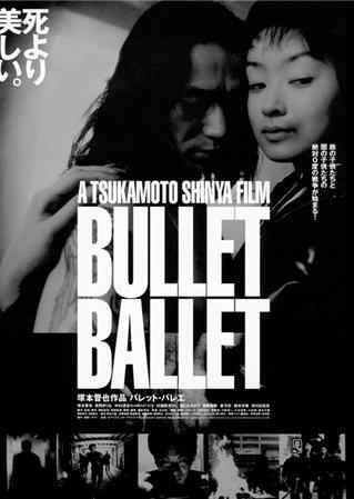 Балет пуль - (Bullet Ballet)