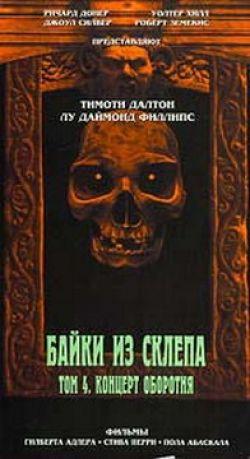 Байки из склепа. Том 4: Концерт оборотня - Vault of Horror I