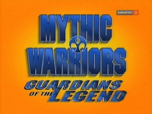 ���������� �����: ������ ������� - (Mythic Warriors: Guardians of the Legend)