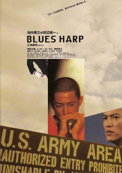 Блюз-гармоника - (Blues Harp)