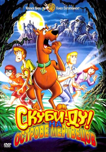 �����-�� �� ������� ��������� - (Scooby-Doo on Zombie Island)