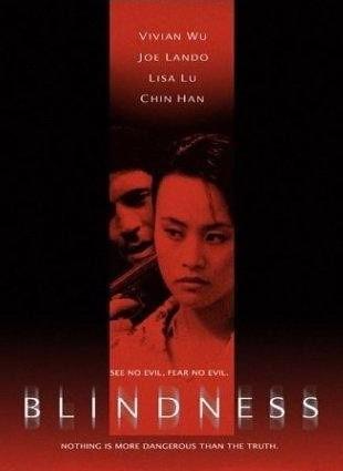 Ослепление - (Blindness)