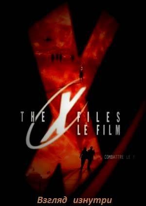 Секретные материалы: Взгляд изнутри - (Inside the X-Files)