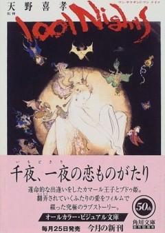 Тысяча и одна ночь Ёситаки Амано - (1001 Nights)
