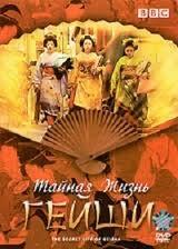 BBC: Тайная жизнь гейши - (BBC: The Secret Life of Geisha)